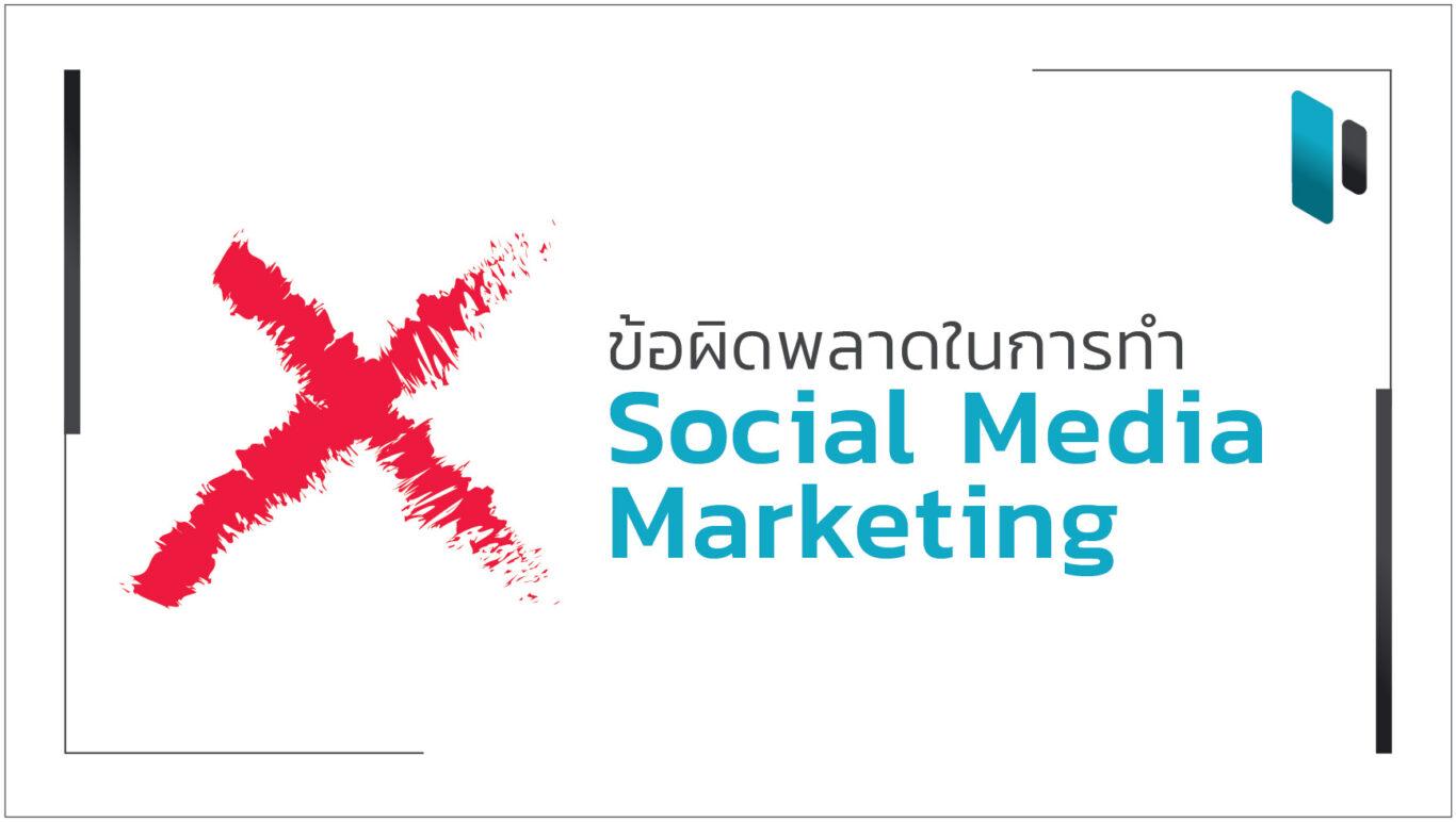 ข้อผิดพลาดในการทำ Social Media Marketing