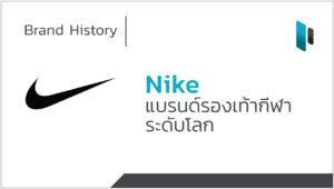 Brand History – Nike แบรนด์รองเท้ากีฬาระดับโลก