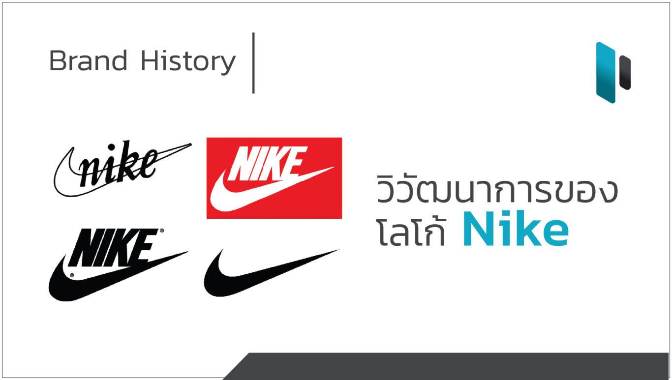 Nike Logo Revolution