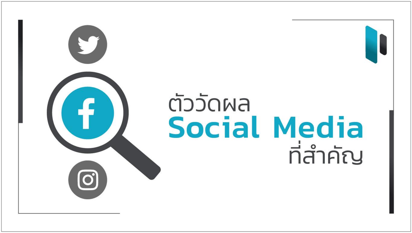 ตัววัดผล Social Media สำคัญที่นักการตลาดต้องรู้