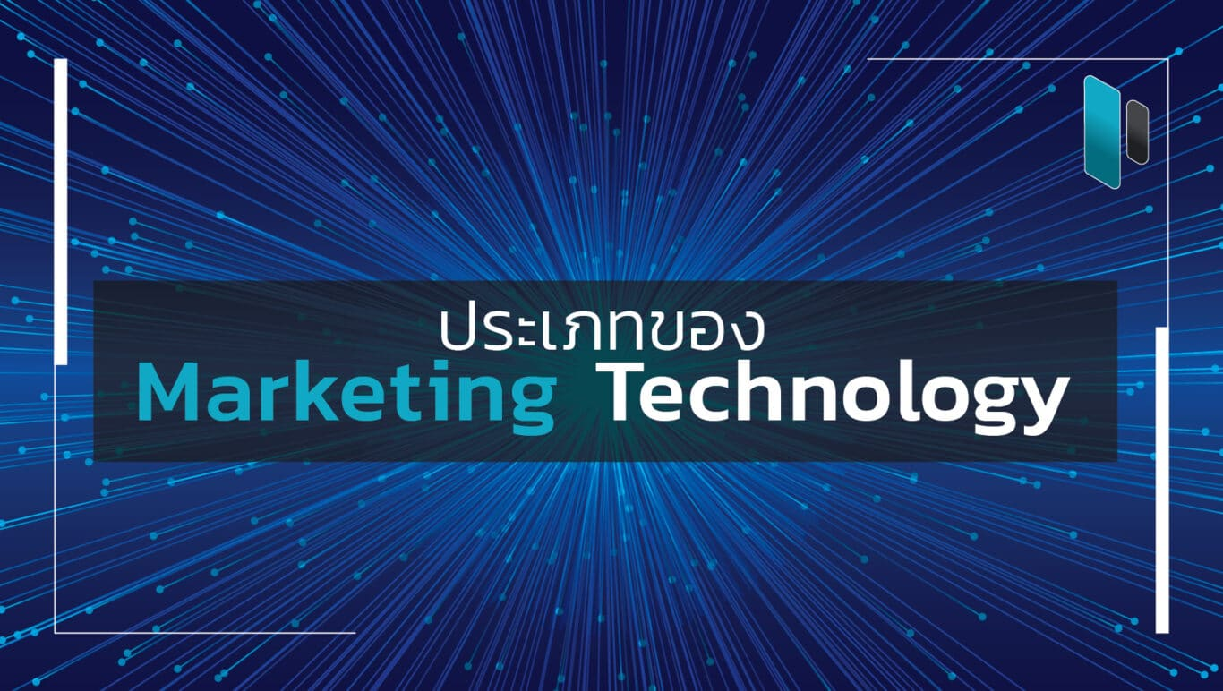 ประเภทของ Marketing Technology (Types of Marketing Technology)