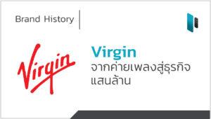 Virgin Brand History