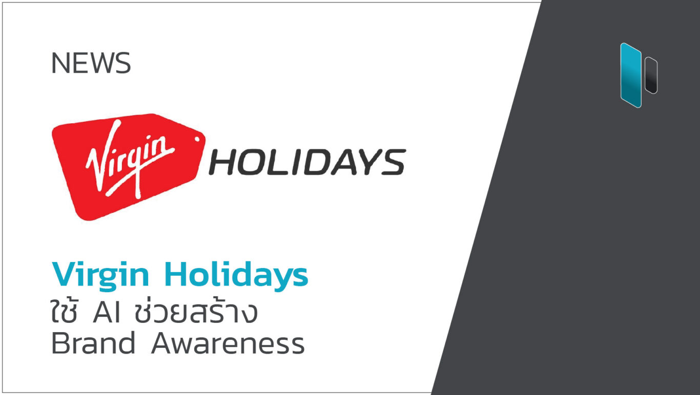 Virgin Holidays ใช้ AI ช่วยเพิ่ม Brand Awareness