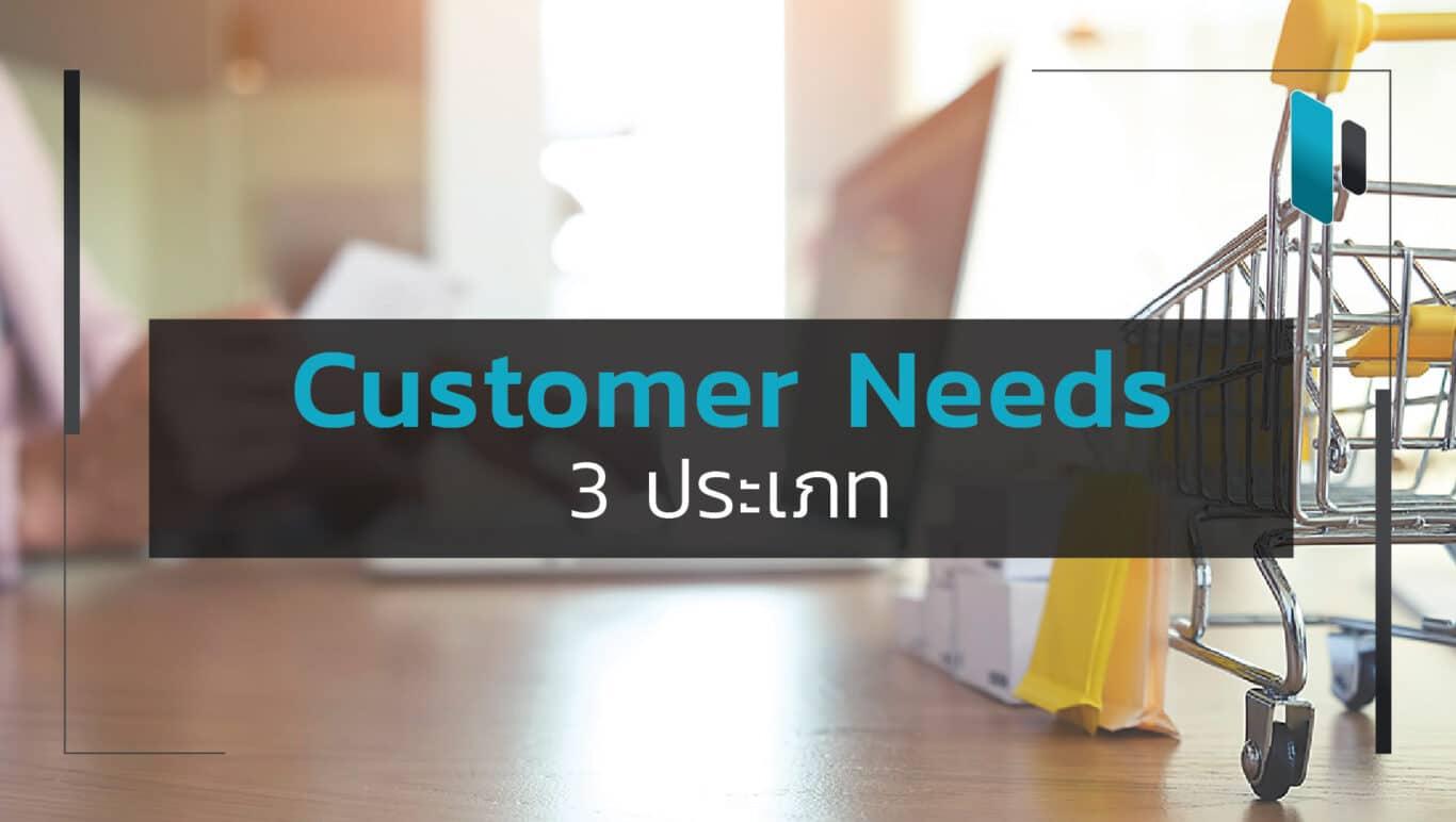ประเภทความต้องการ 3 แบบที่นักการตลาดควรรู้ (3 Types of Customer Needs)