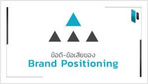 เปรียบเทียบข้อดีข้อเสียของกลยุทธ์การวาง Brand Positioning ในแต่ละแบบ