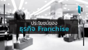 ประโยชน์ของการทำธุรกิจแบบ Franchise (Benefits of Franchise Business)