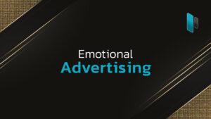 โฆษณาที่ส่งผลต่ออารมณ์ในการซื้อสินค้าและบริการ (Emotional Advertising)