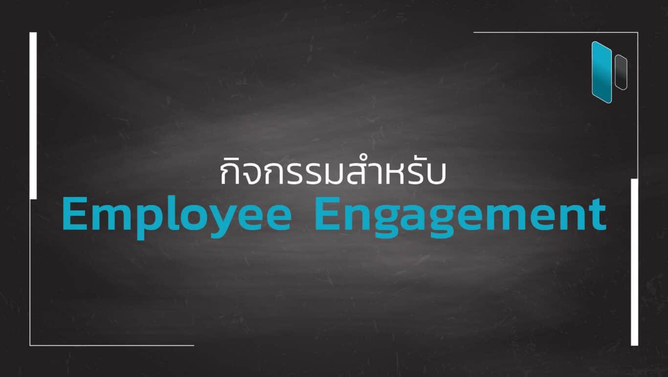 รูปแบบกิจกรรมเพื่อสร้าง Employee Engagement ในองค์กร (Employee Engagement Activities)