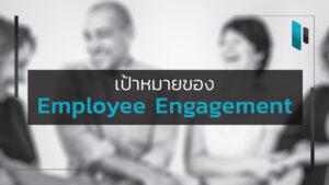 เป้าหมายของการทำ Employee Engagement (Employee Engagement Goals)
