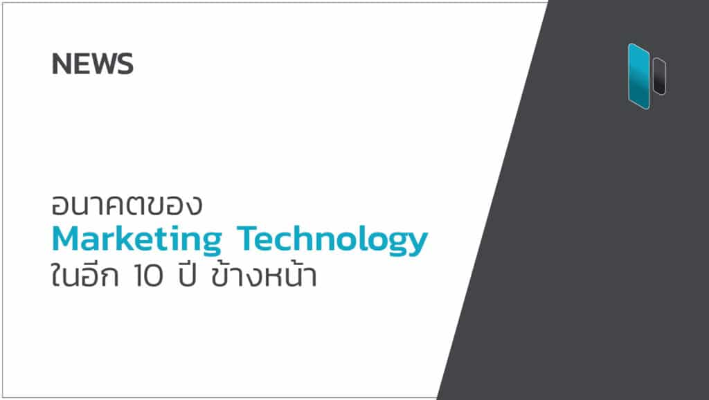 แนวโน้ม MarTech ในอนาคตที่จะเกิดขึ้น