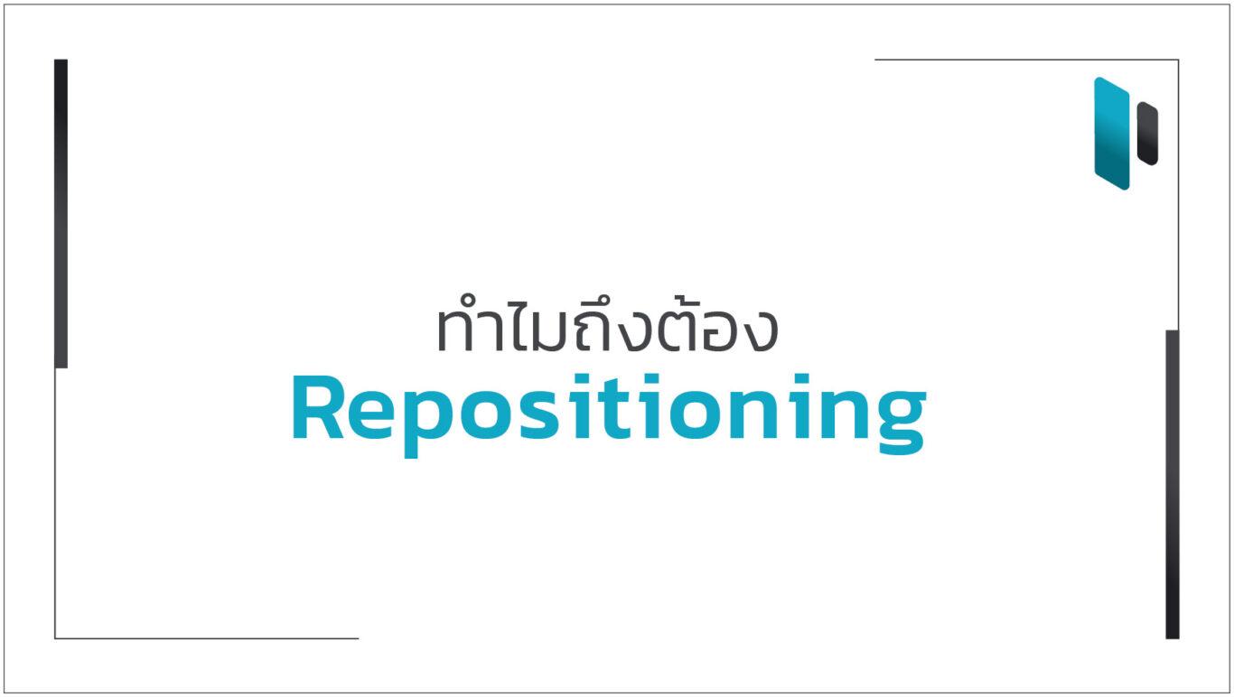 เหตุผลที่ต้องทำการ Repositioning ใหม่ (Reason to Repositioning Your Brand)
