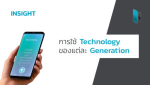 รวมสถิติการใช้เทคโนโลยีของคนแต่ละ Generation (Technology usage for each generation)