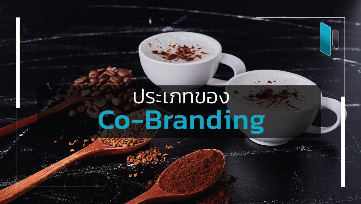 รู้จักประเภทของ Co-Branding เพื่อเสริมแกร่งให้ธุรกิจ (Types of Co-Branding)