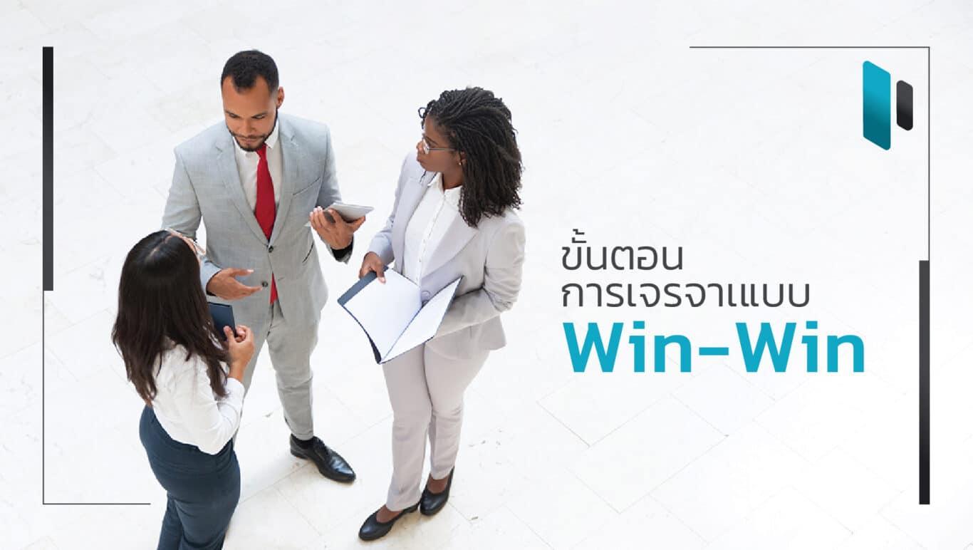 ขั้นตอนการเจรจาให้ได้ประโยชน์กับทุกฝ่าย (Negotiation Process for Win-Win Situation)