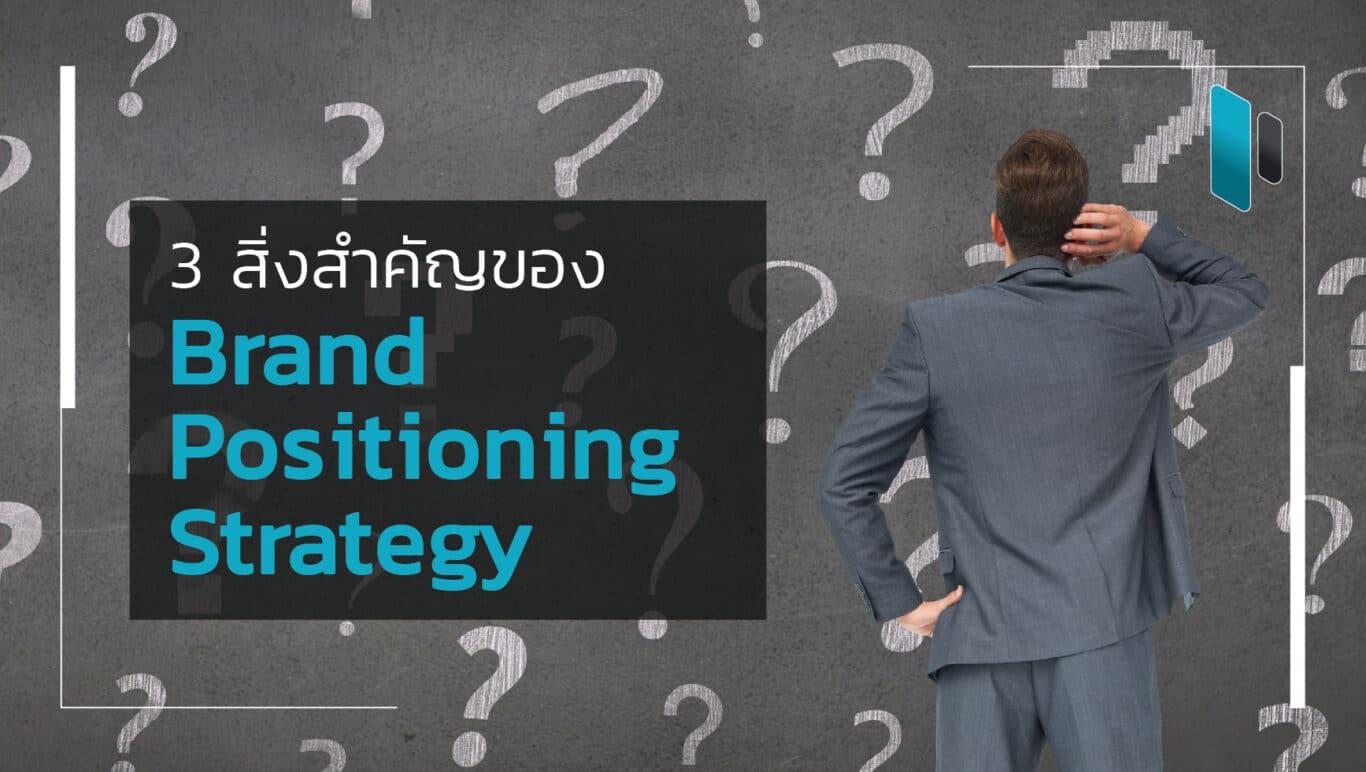 3 สิ่งสำคัญที่ต้องคำนึงในการวาง Brand Positioning Strategy (3 Elements of Strong Brand Positioning Strategy)