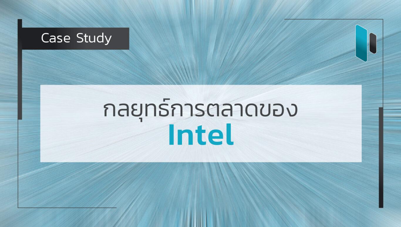 Case Study กลยุทธ์การตลาดของ Intel (Intel Marketing Strategy)