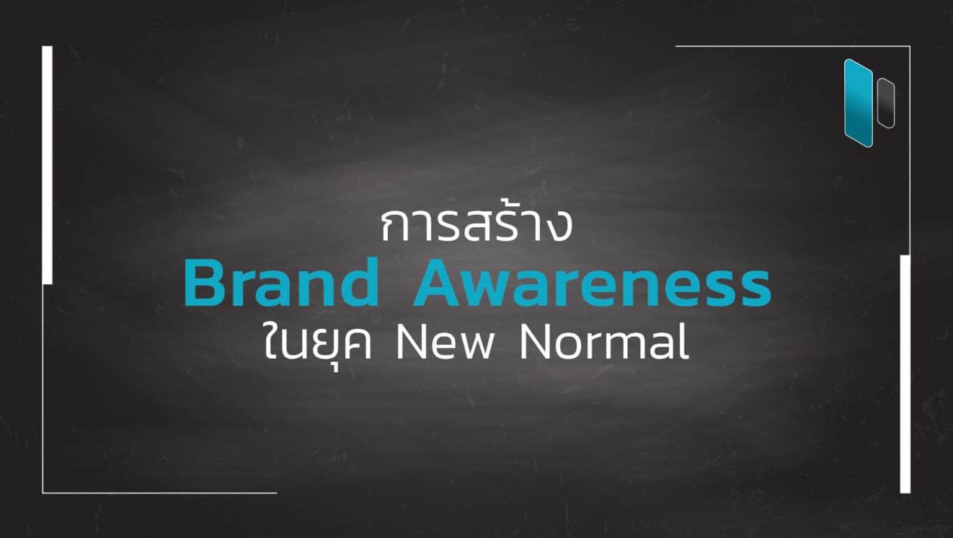 กลยุทธ์การสร้าง Brand Awareness ในยุค New Normal