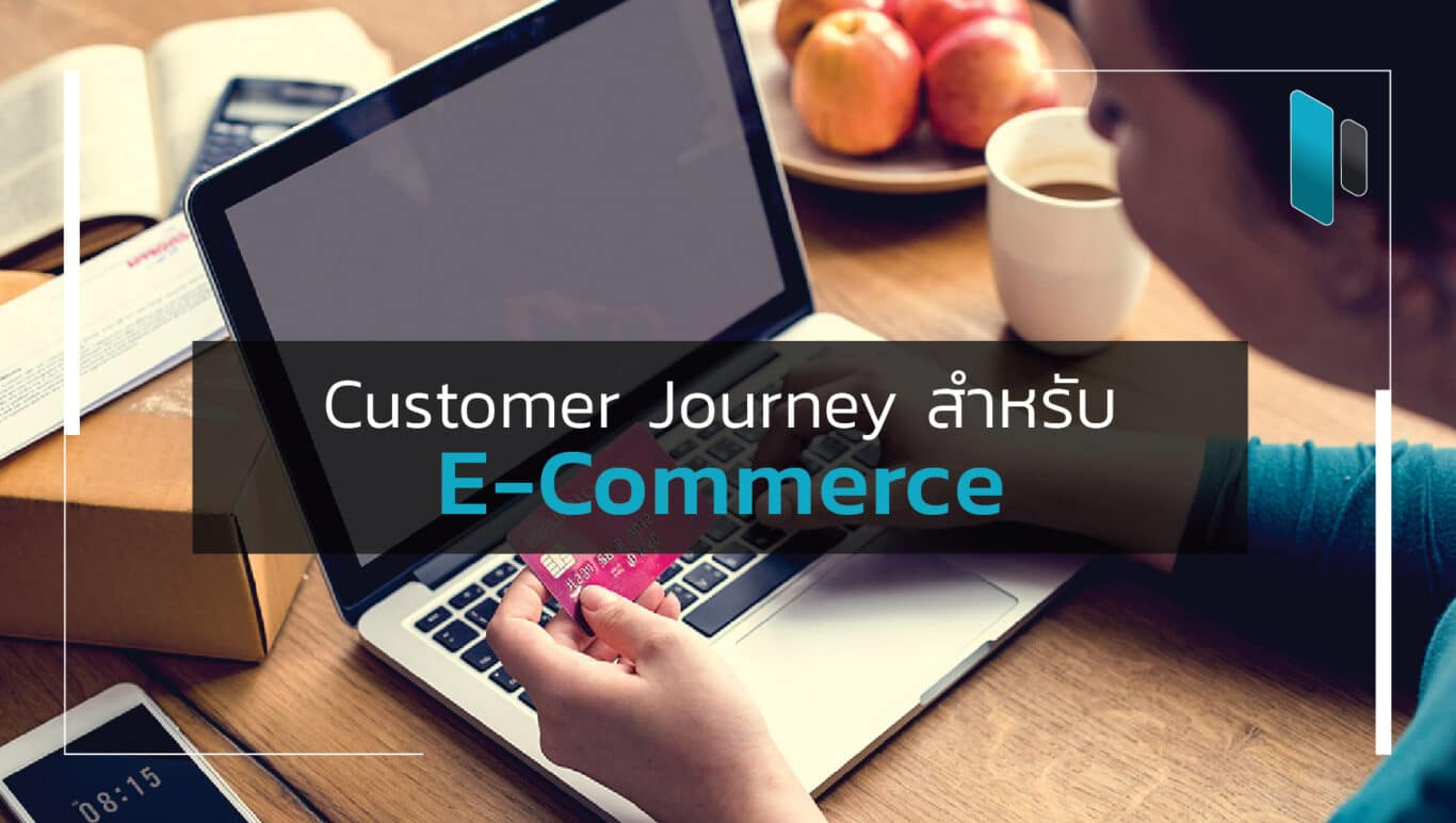 Customer Journey ของธุรกิจ E-Commerce
