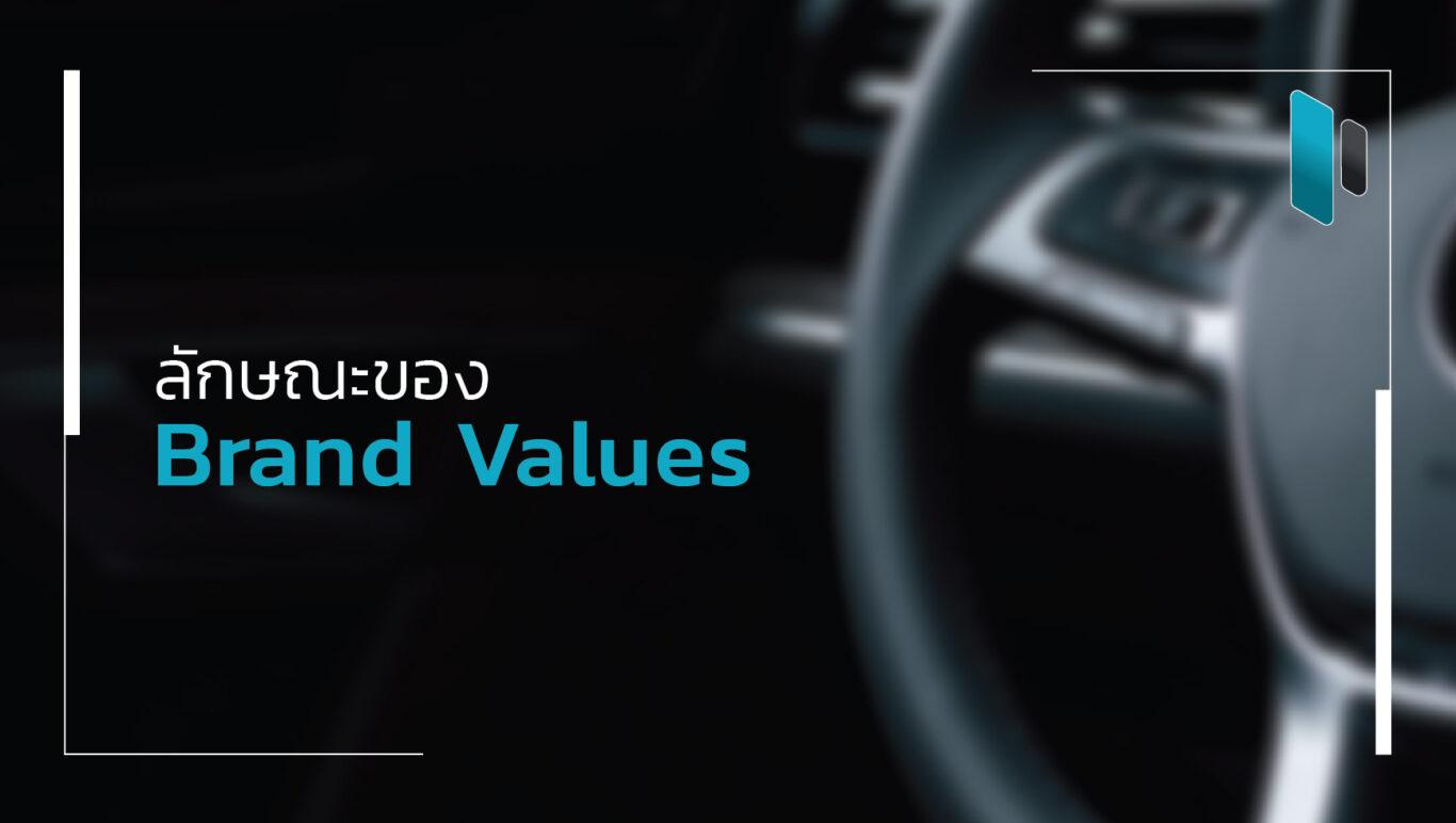 ลักษณะของ Brand Values ที่ดี (Good Brand Values)