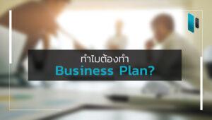 เหตุผลที่ต้องมีแผนธุรกิจ (Reasons to do Business Plan)
