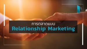 การตลาดแบบ Relationship Marketing