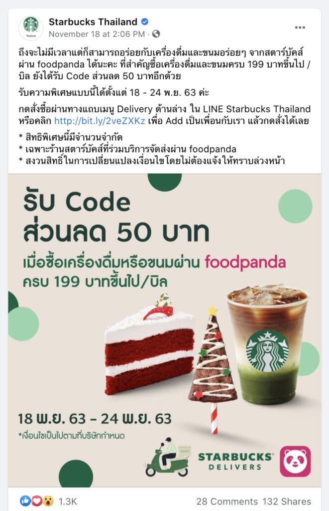 Starbucks Thailand Activity