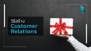 วิธีสร้างความสัมพันธ์อันดีกับลูกค้า (Ways to Build Customer Relations)