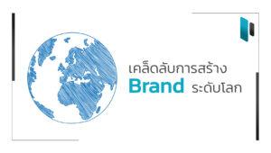 สร้างแบรนด์ระดับโลกด้วยหลักสำคัญ 3 ประการ (3 Keys to Build Global Brands)