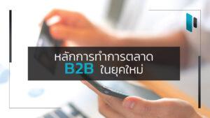 3 หลักสำคัญสำหรับการตลาดแบบ B2B ในยุคใหม่ (B2B Marketing in New Normal)