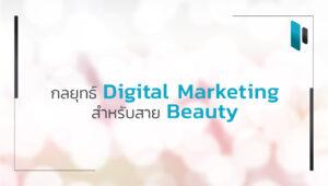 กลยุทธ์ Digital Marketing สำหรับสาย Beauty (Digital Marketing Strategy for Beauty Business)