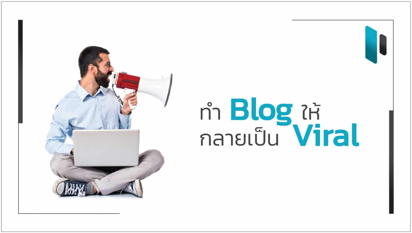 วิธีทำให้ Blog โพสต์กลายเป็น Viral อย่างรวดเร็ว (วิธีทำให้ Blog โพสต์กลายเป็น Viral อย่างรวดเร็ว How to make blog go viral)