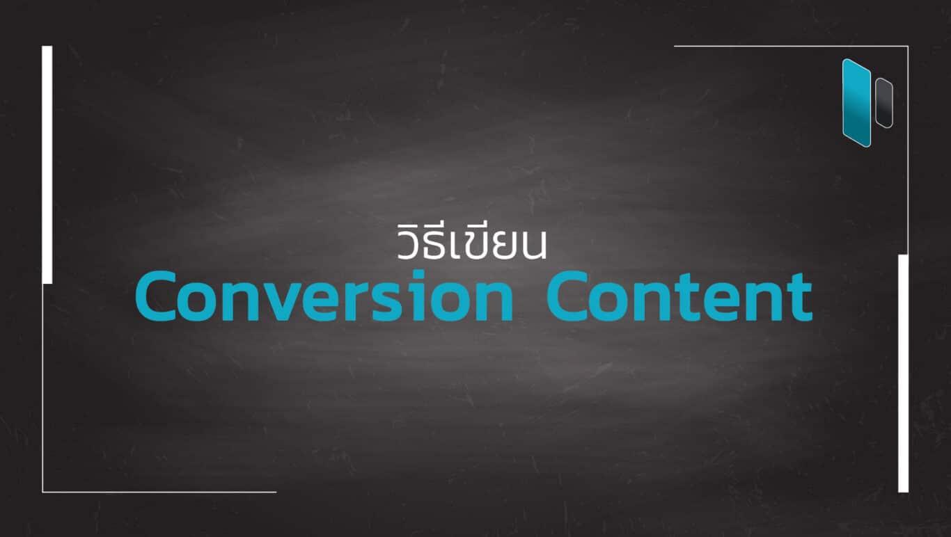 วิธีเขียนคอนเทนต์ให้เกิด Conversion (How to write conversion content)