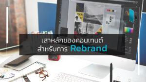 เสาหลักสำคัญสำหรับคอนเทนต์ในการ Rebrand (Key Content Pillars for Rebranding)