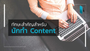 ทักษะสำคัญสำหรับนักการตลาดสาย Content (Top Skills for Content Marketer)