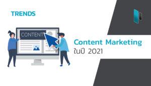 ส่องแนวโน้ม Content Marketing ในปี 2021 (Content Marketing Trends in 2021)