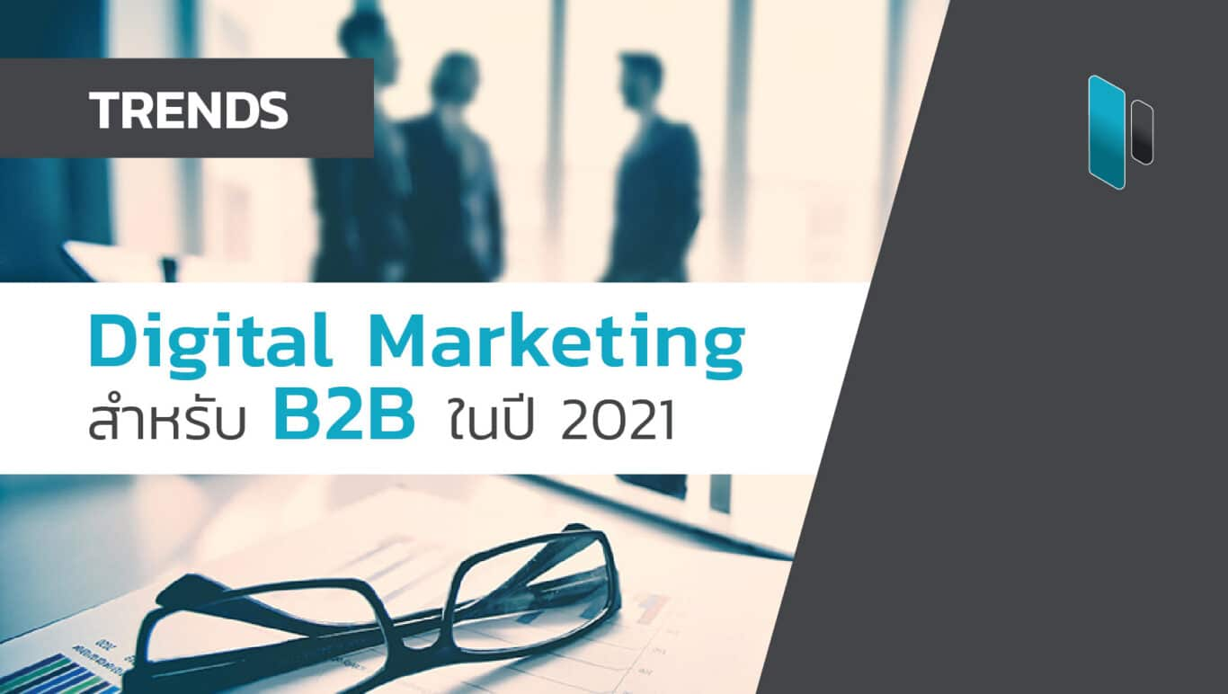 แนวโน้ม Digital Marketing สำหรับ B2B ในปี 2021 (Digital Marketing Trends for B2B in 2021)