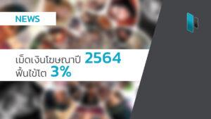 ประเมินเม็ดเงินโฆษณา 2564 ฟื้นไข้โต 3%