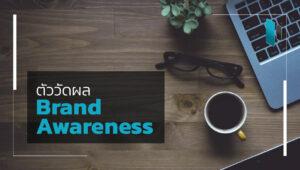 ตัววัดผลความสำเร็จของ Brand Awareness (Brand Awareness Measurement Metrics)