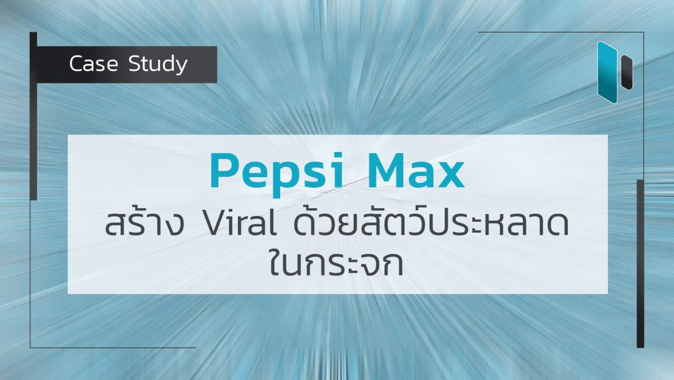 Case Study: Pepsi Max สร้าง Viral ด้วยสัตว์ประหลาดในกระจก