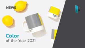 News : Illuminating + Ultimate Gray สีแห่งความหวังสำหรับปี 2021