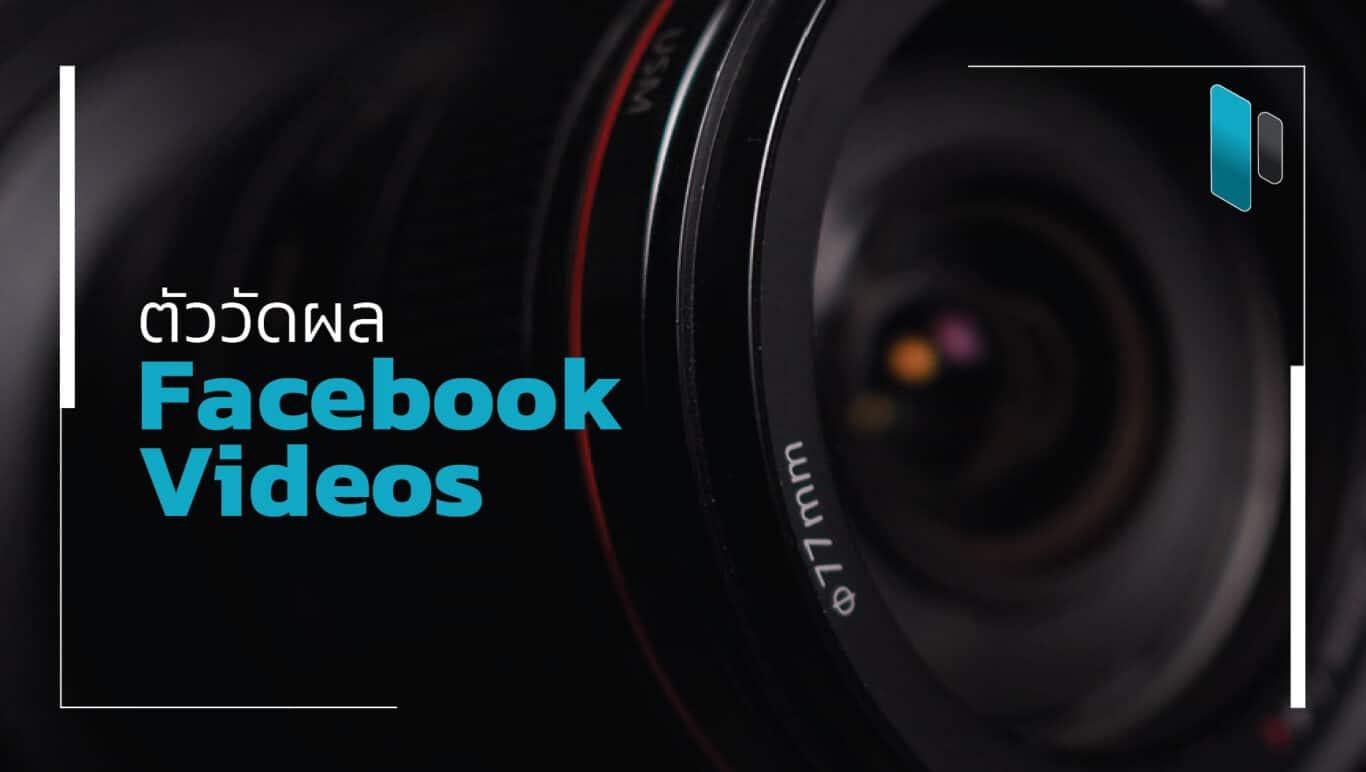 5 วิธีวัดผลความสำเร็จของ Facebook Videos