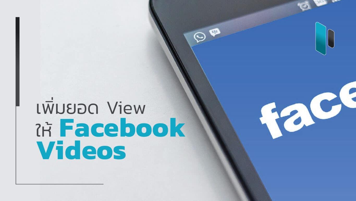 รวมวิธีเพิ่มยอดคนดูและยอดแชร์ สำหรับ Facebook Videos (How to increase facebook videos view, share and engagement)