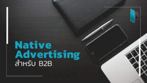วิธีเริ่มต้นทำ Native Advertising สำหรับธุรกิจ B2B (How to do Native Advertising for B2B)
