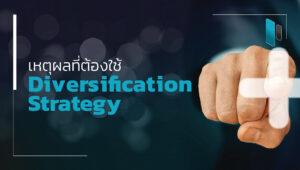 เหตุผลที่ Diversification Strategy ได้ผลดีในระยะยาว (Why Diversification Strategy is Good for Long-term)