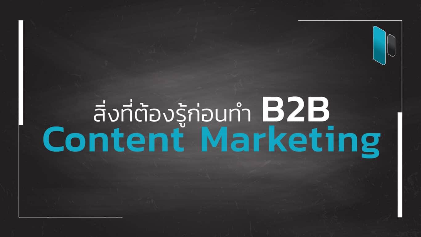 สิ่งที่ต้องรู้ก่อนทำ Content Marketing สำหรับธุรกิจ B2B (Things to Know Before Create B2B Content Marketing)