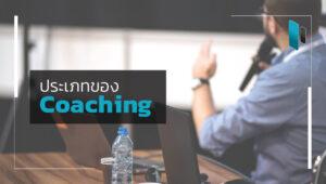 รู้จักประเภทของ Coaching (Types of Coaching)