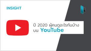 คนไทยดูอะไรบน YouTube กันบ้าง (What Thai people watch on youtube in 2020)