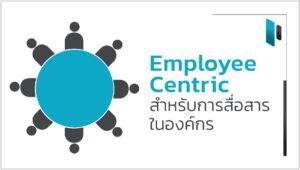 การทำการสื่อสารภายในองค์กรด้วย Employee Centric