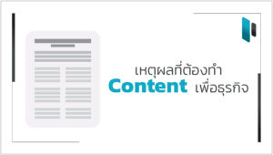 เหตุผลที่ควรเริ่มทำ Content สำหรับธุรกิจคุณ