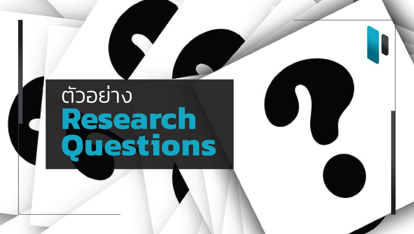 รวมคำถามสำหรับการทำ Research ในแบบต่างๆ
